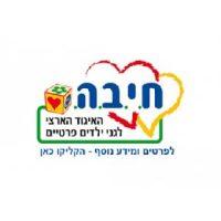 חיבה - האיגוד הארצי לגני ילדים פרטיים