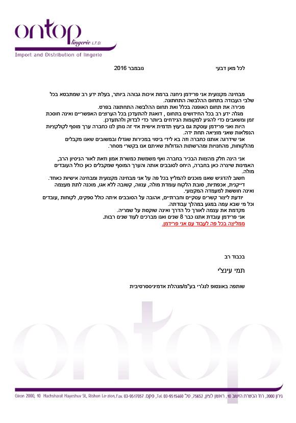 מכתב המלצה ONTOP