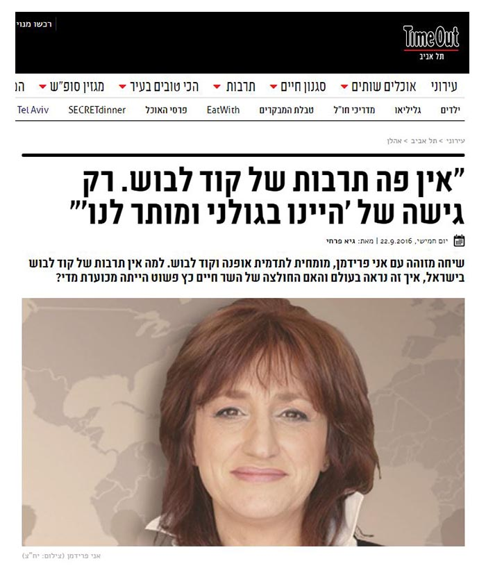 TimeOut תלאביב - 22.09.2016