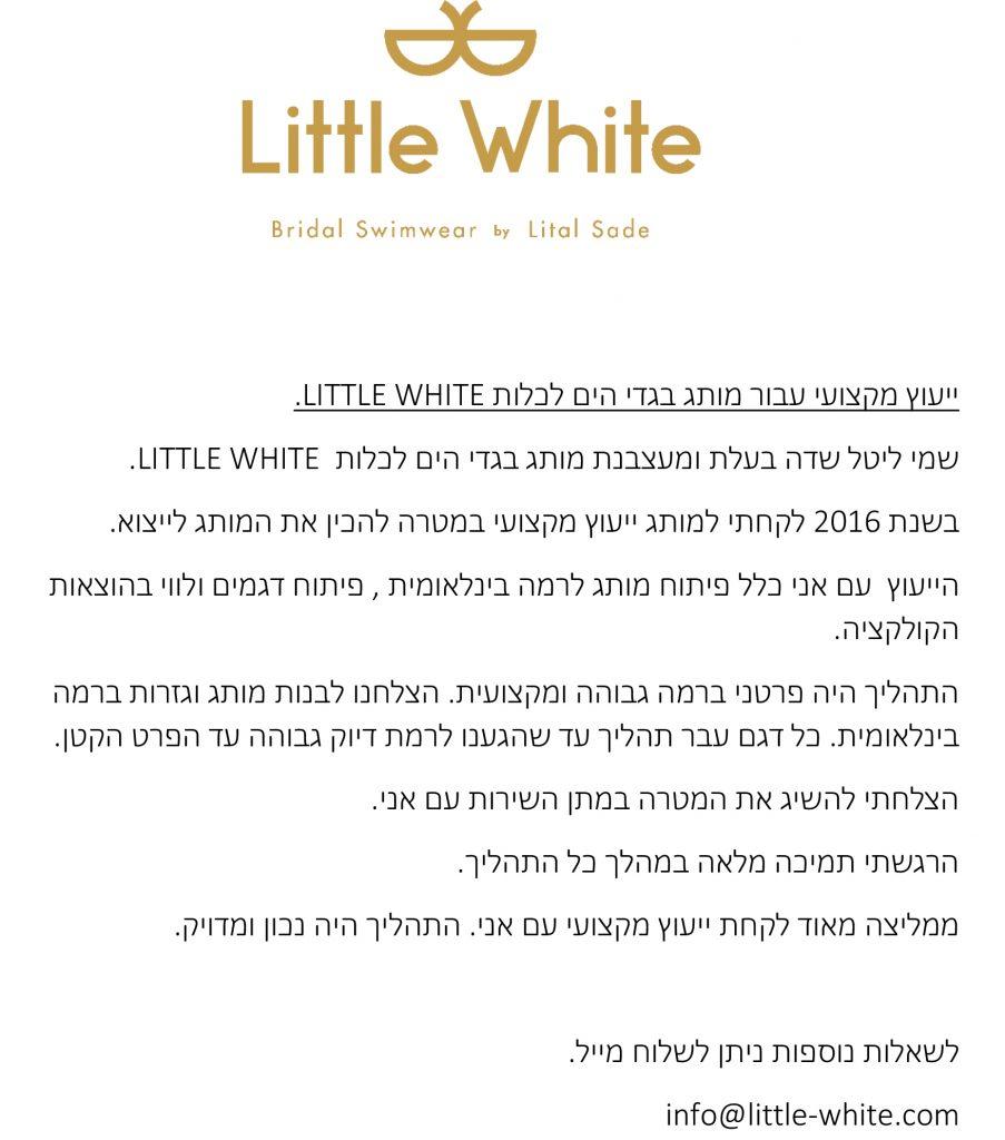 LITTLE WHITE ממליצה על שירותי הייעוץ של אני פרידמן
