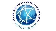 המרכז הבינ''ל לדיפלומטיה ציבורית ולהסברה ישראלית