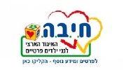 חיבה - הארגון הארצי לגני ילדים פרטיים